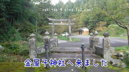 金屋子神社(1)出土した巨大なケラの数々と足立美術館