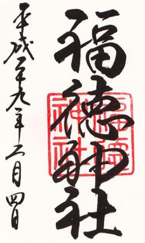 福徳神社@東京