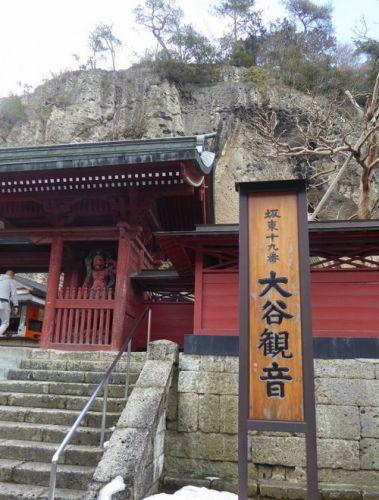 大谷寺と平和観音