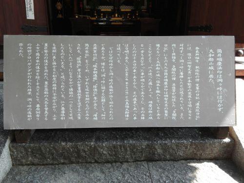 3月12日 伝香寺(奈良市)の順慶堂と地蔵堂