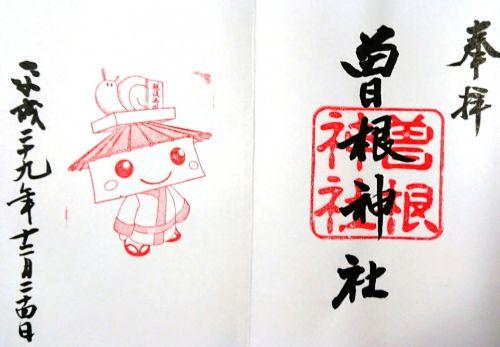 【新潟】越後傘ぼこ「かさぼん」がかわいい曽根神社のステキな【御朱印】