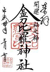 八王子 金刀比羅神社を参拝
