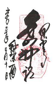 白山神社(岩手)