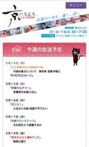 本日 ✨テレビ放送されます。 福知山 元伊勢 豊受大神社 さま