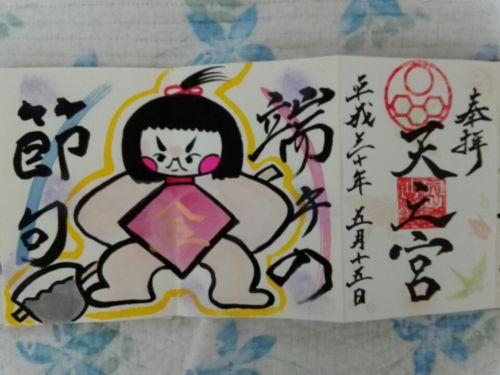 5月15日 天之宮(大阪府岬町)でいただいた可愛くて素敵な御朱印