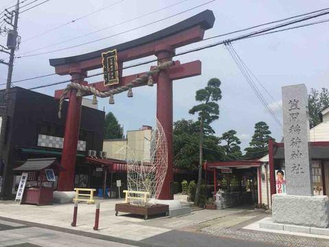 【茨城】笠間稲荷神社の御朱印