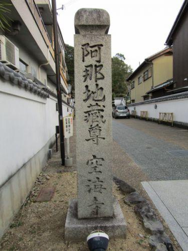 東大寺歴代の僧侶が眠る「空海寺」