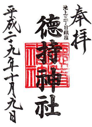 徳持神社@東京