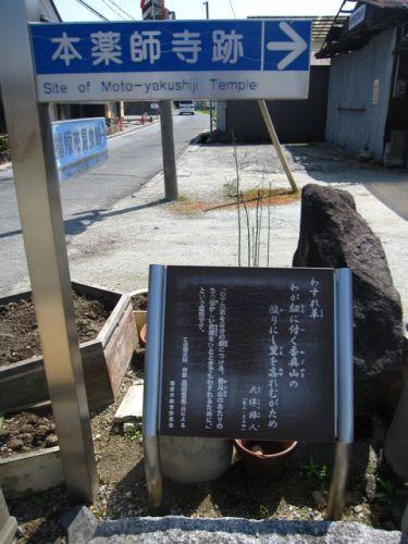 奈良・本薬師寺跡