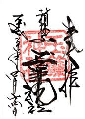 箱根湯本 玉簾神社を参拝