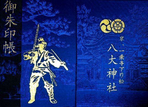【京都】宮本武蔵 開拓の地「八大神社」のステキな新作【御朱印帳】&【御朱印】~追加まとめ版~