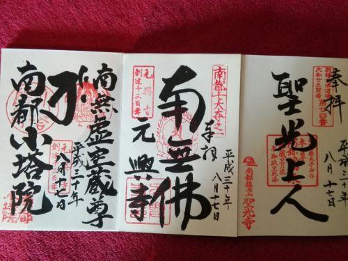 8月17日 聖光寺、華厳宗の元興寺、小塔院(奈良市)で友人がいただいた御朱印