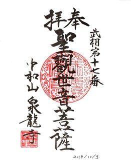 南区上鶴間 泉龍寺を参拝 2