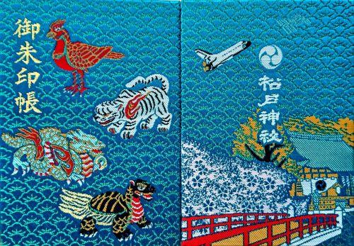 【千葉】松戸神社のリニューアルされたステキな新作【御朱印帳】&【御朱印】