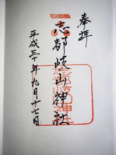 萩城址にある志都岐山神社の御朱印(山口県萩市)