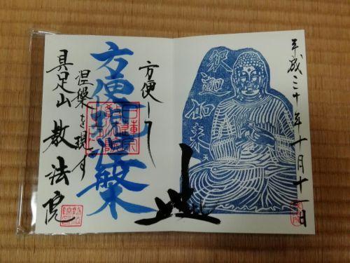 10月11日 教法院(京都市)でいただいた経文の見開き御朱印