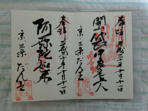 10月11日 檀王法林寺(京都市)でいただいた御朱印