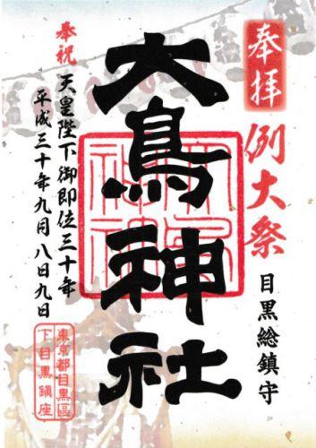 目黒大鳥神社 例大祭御朱印 / 東京都目黒区