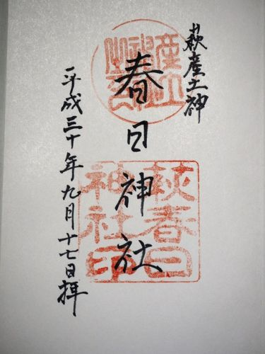 萩の総鎮守「春日神社」の御朱印(山口県萩市)