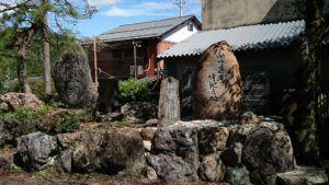 天鷹神社(岐阜県山県市谷合992) 臼井甕男先生・生誕之地記念碑