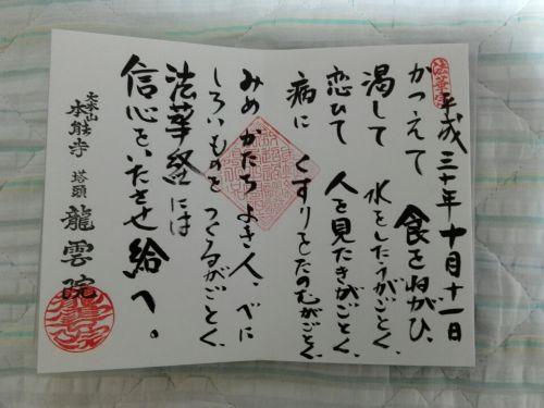 10月11日 龍雲院(京都市)でいただいた、お言葉と刀剣の見開き御朱印
