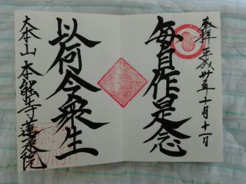 10月11日 蓮承院(京都市)でいただいた経文の見開き御朱印