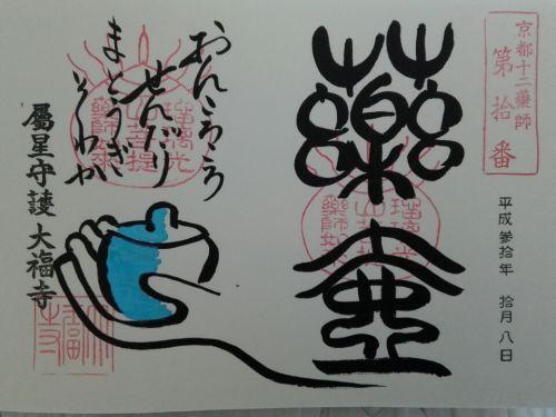 10月8日 大福寺(京都市)でいただいた、御本尊見開き御朱印