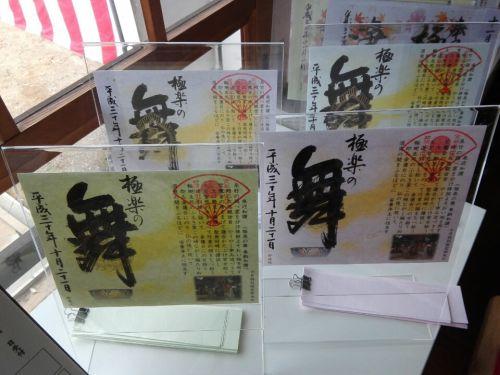 【緊急掲載】即成院(京都市)で明日10月21日に授与される色紙書き置き御朱印