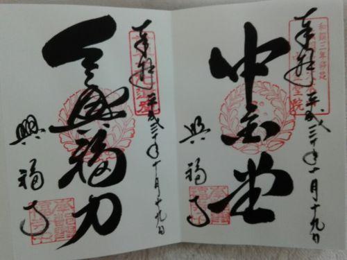 10月19日 興福寺(奈良市)でいただいた御朱印