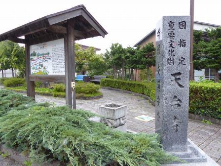天台寺 (岩手県二戸市)