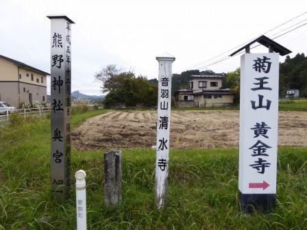 清水寺 (栗原市)