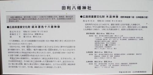 田利八幡神社 三次市三良坂