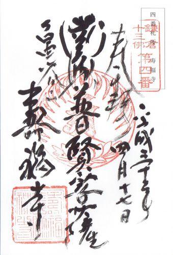 鎌倉五山第三位・寿福寺の御朱印(十三仏霊場の御朱印) - h-kikuchi.net