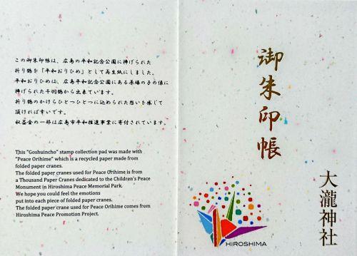 【広島】平和の祈りが込められた平和記念公園の「千羽鶴」で作られた大瀧神社のステキな【御朱印帳】