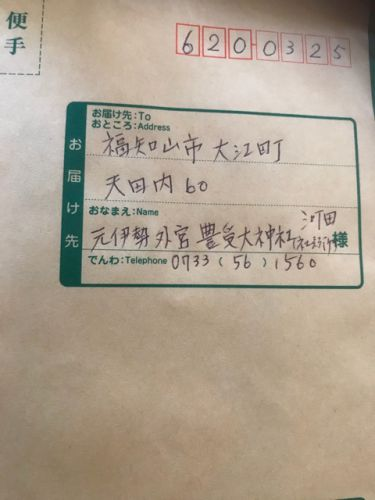 福知山 元伊勢外宮豊受大神社 寄付の呼びかけ 送り先追記あり とその後