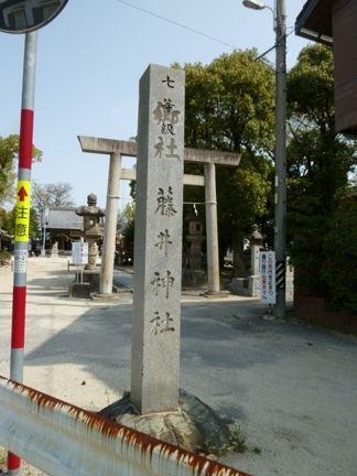 大府市 横根藤井神社