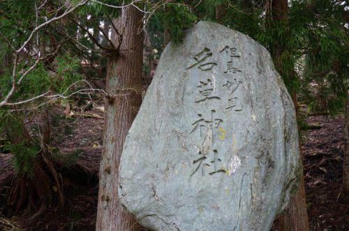 名草神社(兵庫県養父市)の紹介 - たけの旅日記