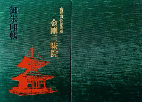 【和歌山】世界遺産「金剛三昧院」で新たにいただけるようになった【御朱印帳】&【御朱印】