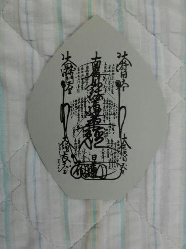 【御朱印コレクション】龍雲院(京都市)でいただいた法華曼荼羅の御朱印 その1