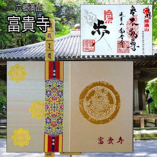 【大分】日本遺産認定記念!! 国宝「富貴寺」でいただいたステキな新作【御朱印帳】&【御朱印】