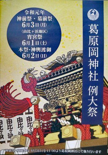 鎌倉・葛原岡神社~例大祭(2019年)~その2・本祭・神輿渡御(前半)