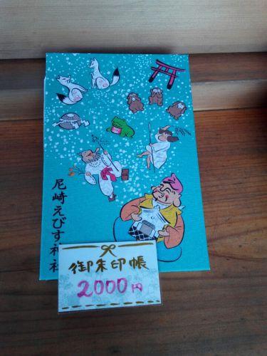 6月12日 尼崎えびす神社(尼崎市)でいただいた新しいオリジナル御朱印帳