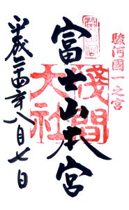 富士山本宮浅間大社(静岡)