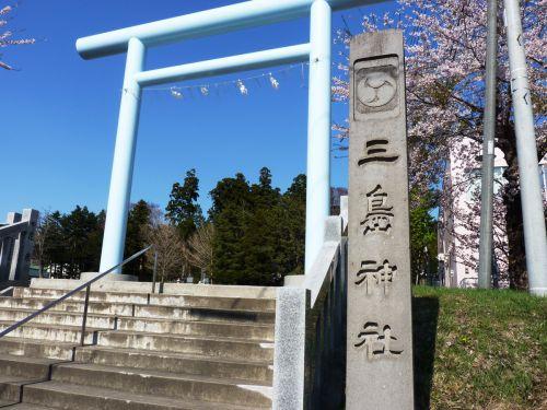 【御朱印】亀田郡七飯町本町 三嶋神社 - 藻岩颪に豊河の流れ。
