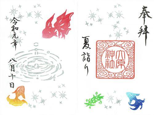 大原神社(千葉・習志野市)8月限定御朱印!金魚デザイン - h-kikuchi.net