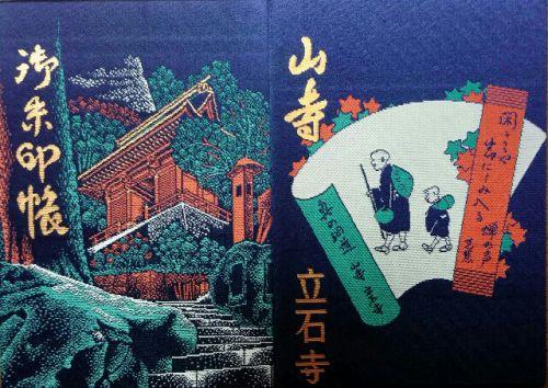 山形県でいただいたオリジナル御朱印帳一覧