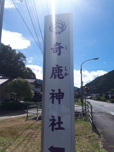 8月14日奇鹿神社