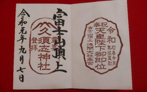 富士山頂上久須志神社の御朱印 - 御朱印いいね~諸国へ御朱印の旅~ブログ