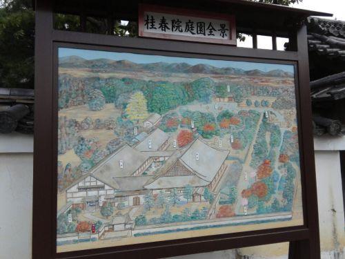 9月16日 桂春院(京都市)で判子を追加していただいた、お月見限定御朱印