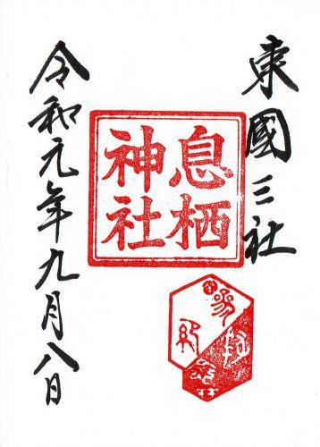 息栖神社(茨城・息栖市)の御朱印!東国三社のひとつ - h-kikuchi.net